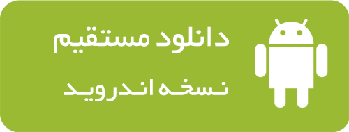 Image result for دانلود اپلیکیشن
