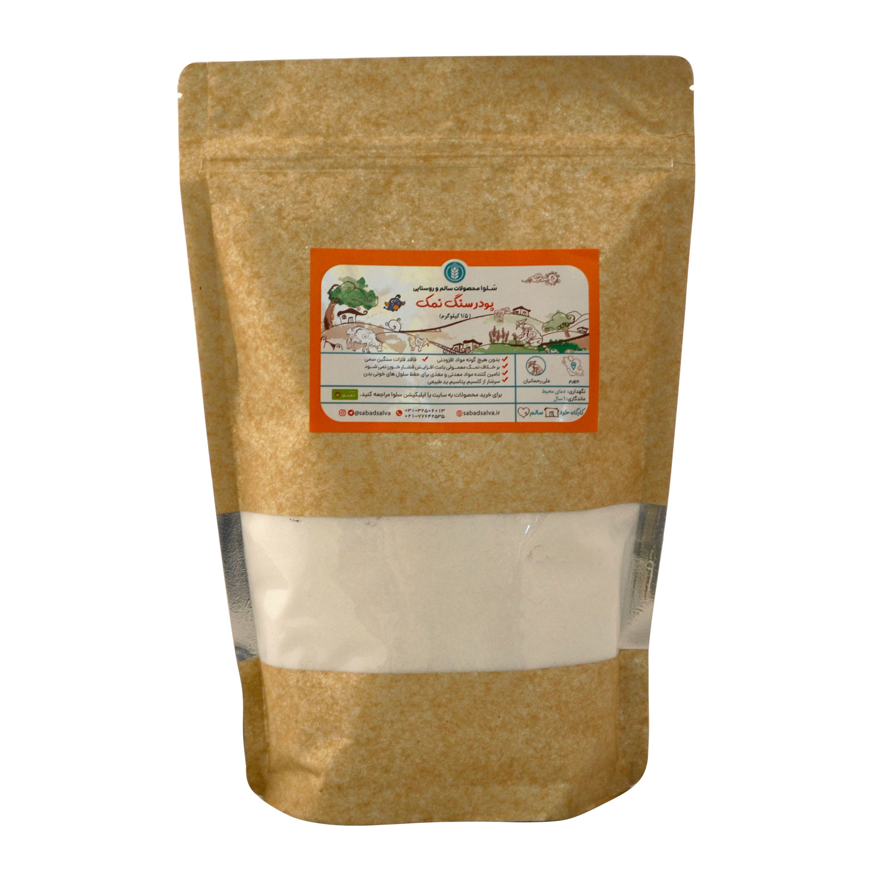 پودر سنگ نمک (1.5 کیلوگرم)